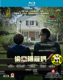 In The House (2012) (Region A Blu-ray) (English Subtitled) French Movie a.k.a. Dans la maison