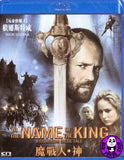 In the Name of the King - A Dungeon Siege Tale Blu-Ray (2007) (Region Free) (Hong Kong Version)