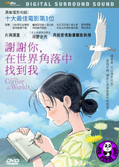In This Corner of The World 謝謝你, 在世界角落中找到我 (2016) (Region 3 DVD) (English Subtitled) Japanese Animation