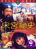 Inside The Forbidden City (1963) (Region 3 DVD) (English Subtitled) (Shaw Brothers)