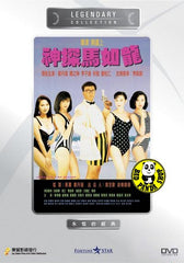 Inspector Pink Dragon (1991) (Region Free DVD) (English Subtitled) (Legendary Collection)