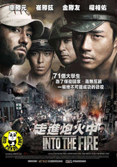 71: Into The Fire 走進炮火中 (2009) (Region Free DVD) (English Subtitled) Korean movie a.k.a. Pohwasogeuro / Into The Gunfire
