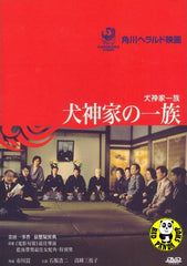 The Inugami Family (1976) (Region 3 DVD) (English Subtitled) Japanese movie