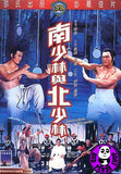 Invincible Shaolin (1978) (Region 3 DVD) (English Subtitled) (Shaw Brothers)
