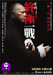 Ip Man: The Final Fight (2013) (Region 3 DVD) (English Subtitled) 1 Disc Edition