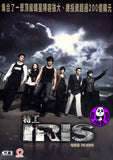 IRIS The Movie (2010) (Region 3 DVD) (English Subtitled) Korean Movie