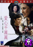 It's All In The Family (1974) (Region 3 DVD) (English Subtitled) (Shaw Brothers)