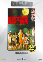 Jail House Eros (1990) (Region Free DVD) (English Subtitled) (Legendary Collection)