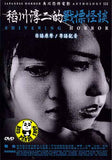 Shivering Horror (2005) (Region 3 DVD) (English Subtitled) Japanese movie (Japanese Horror Anthology III)