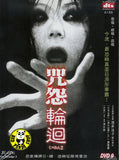 Ju-on: The Grudge 2 (2003) 咒怨輪迴 (Region 3 DVD) (English Subtitled) Japanese movie