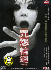 Ju-on: The Grudge 2 (2003) (Region 3 DVD) (English Subtitled) Japanese movie