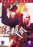 Judgement Of An Assassin (1977) (Region 3 DVD) (English Subtitled) (Shaw Brothers)