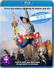 Jump Blu-ray (2010) (Region Free) (English Subtitled)