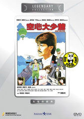 Just For Fun (1983) (Region Free DVD) (English Subtitled) (Legendary Collection)