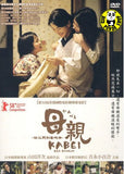 Kabei - Our Mother (2008) (Region 3 DVD) (English Subtitled) Japanese movie