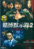 Kaiji 2 (2012) (Region Free DVD) (English Subtitled) Japanese movie