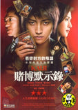Kaiji (2010) (Region Free DVD) (English Subtitled) Japanese movie