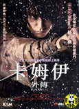 Kamui - The Lone Ninja (2010) (Region 3 DVD) (English Subtitled) Japanese movie