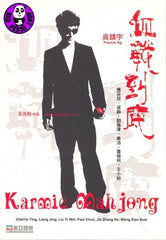 Karmic Mahjong (2006) (Region Free DVD) (English Subtitled)