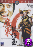 Kid From Kwangtung (1982) (Region 3 DVD) (English Subtitled) (Shaw Brothers)