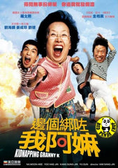 Kidnapping Granny K (2007) (Region Free DVD) (English Subtitled) Korean movie