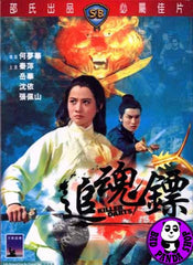 Killer Darts (1968) (Region 3 DVD) (English Subtitled) (Shaw Brothers)