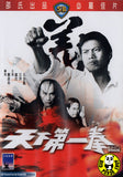 King Boxer (1972) (Region 3 DVD) (English Subtitled) (Shaw Brothers) a.k.a. Five Fingers Of Death
