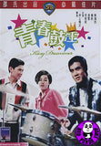 King Drummer (1967) (Region 3 DVD) (English Subtitled) (Shaw Brothers)