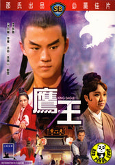 King Eagle (1970) (Region 3 DVD) (English Subtitled) (Shaw Brothers)
