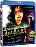 King Of Beggars 武狀元蘇乞兒 Blu-ray (1992) (Region A) (English Subtitled)