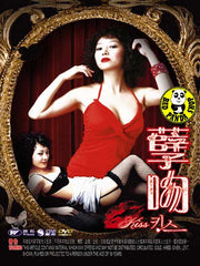 Kiss (2007) (Region Free DVD) (English Subtitled) Korean movie