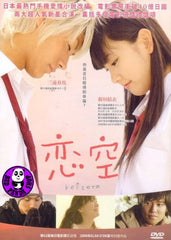 Koizora (2007) (Region 3 DVD) (English Subtitled) Japanese movie a.k.a. Sky Of Love