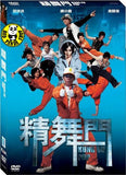 Kung Fu Hip Hop (2008) (Region Free DVD) (English Subtitled) a.k.a. Kung Fu Pop