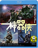 Kungfu Cyborg: Metallic Attraction Blu-ray (2009) (Region Free) (English Subtitled)