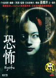Kyofu (2010) (Region 3 DVD) (English Subtitled) Japanese movie