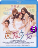 La Lingerie Blu-ray (2008) (Region Free) (English Subtitled)