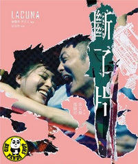 Lacuna (2012) (Region 3 DVD) (English Subtitled)