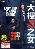 Lady Cop & Papa Crook (2008) (Region 3 DVD) (English Subtitled) Director's Cut
