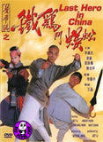 Last Hero In China (1993) (Region Free DVD) (English Subtitled)