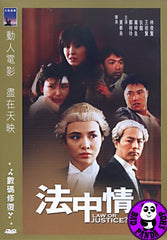 Law Or Justice? (1988) (Region 3 DVD) (English Subtitled) (Shaw Brothers)