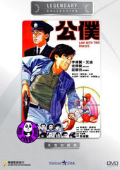 Law With Two Phases (1984) (Region Free DVD) (English Subtitled) (Legendary Collection)