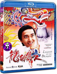 Legend Of The Dragon 龍的傳人 Blu-ray (1991) (Region A) (English Subtitled)