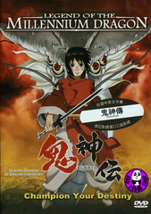 Legend of the Millennium Dragon (2011) (Region 3 DVD) (English Subtitled) Japanese movie a.k.a. Onigamiden