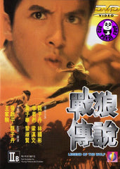 Legend of The Wolf (1997) (Region Free DVD) (English Subtitled) a.k.a. The New Big Boss