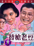 Let's Have A Baby (1985) (Region 3 DVD) (English Subtitled) (Shaw Brothers)