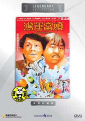 Life Line Express (1984) (Region Free DVD) (English Subtitled) (Legendary Collection)