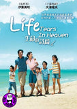 Life: Tears In Heaven (2007) (Region 3 DVD) (English Subtitled) Japanese movie a.k.a. Life Tengoku de Kimi ni Aetara