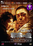 Life Without Principle 奪命金 (2011) (Region 3 DVD) (English Subtitled)