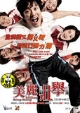 Lifting King Kong (2011) (Region 3 DVD) (English Subtitled) Korean movie