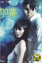 Like A Dream (2010) (Region 3 DVD) (English Subtitled)